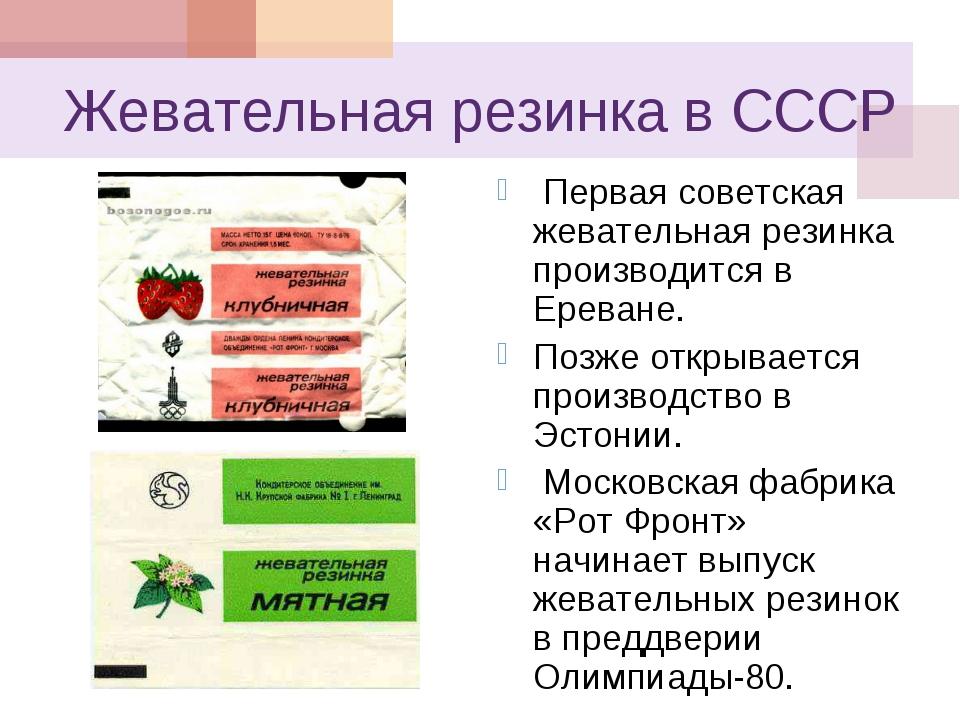Жевательная резинка в СССР Первая советская жевательная резинка производится...