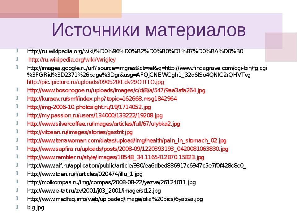 Источники материалов http://ru.wikipedia.org/wiki/%D0%96%D0%B2%D0%B0%D1%87%D0...