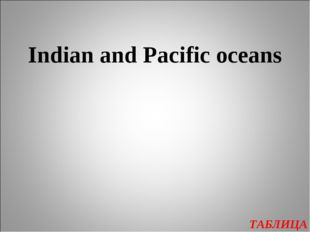 Indian and Pacific oceans ТАБЛИЦА