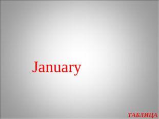 ТАБЛИЦА January