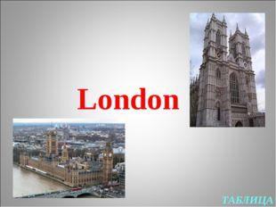 ТАБЛИЦА London