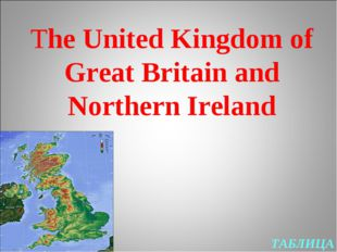 ТАБЛИЦА The United Kingdom of Great Britain and Northern Ireland