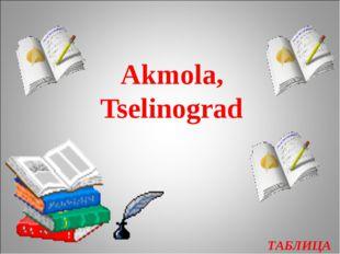 ТАБЛИЦА Akmola, Tselinograd