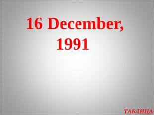 ТАБЛИЦА 16 December, 1991