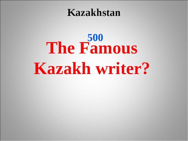 Kazakhstan 500 The Famous Kazakh writer?