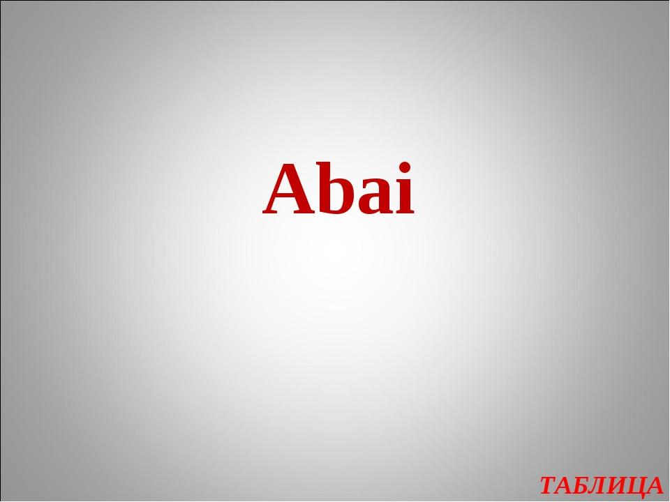 ТАБЛИЦА Abai