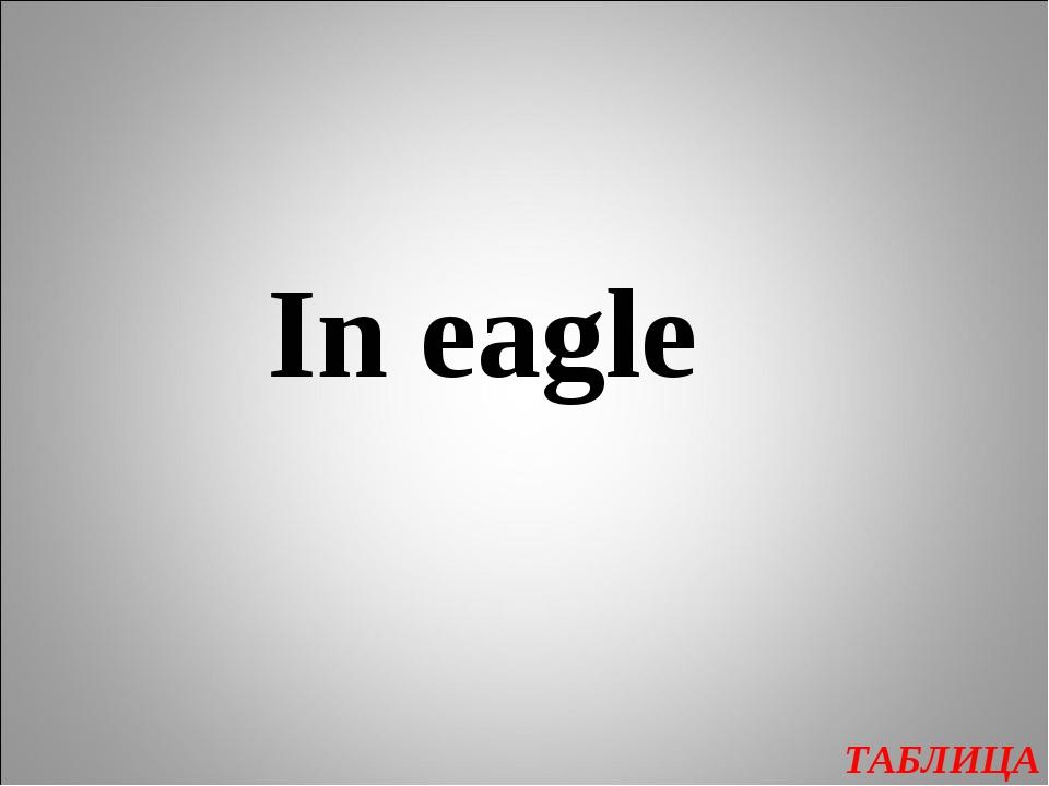 ТАБЛИЦА In eagle