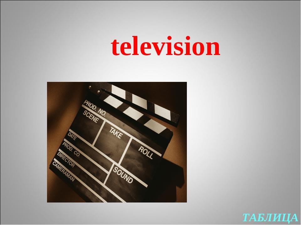 ТАБЛИЦА television