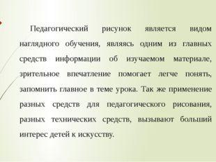 Педагогический рисунок является видом наглядного обучения, являясь одним из г