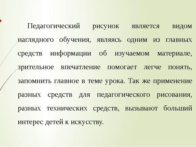 Педагогический рисунок является видом наглядного обучения, являясь одним из г...