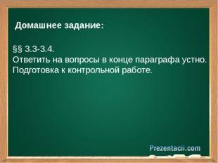Домашнее задание: §§ 3.3-3.4. Ответить на вопросы в конце параграфа устно. П