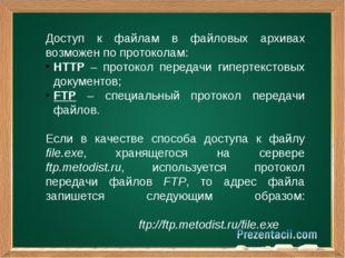 ё Доступ к файлам в файловых архивах возможен по протоколам: HTTP – протокол