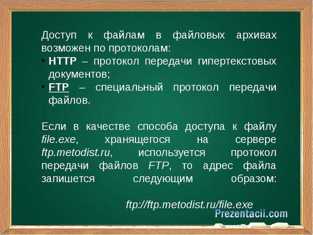 ё Доступ к файлам в файловых архивах возможен по протоколам: HTTP – протокол...