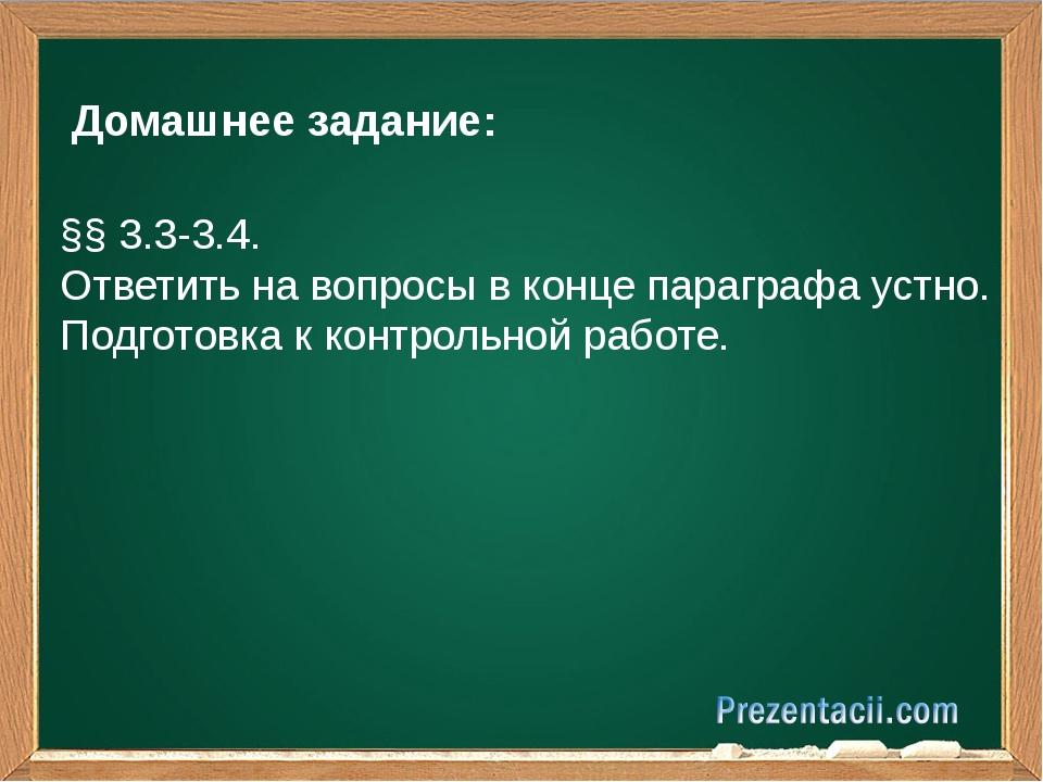 Домашнее задание: §§ 3.3-3.4. Ответить на вопросы в конце параграфа устно. П...