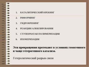 КАТАЛИТИЧЕСКИЙ КРЕКИНГ РИФОРМИНГ ГИДРОКРЕКИНГ РЕАКЦИИ АЛКИЛИРОВАНИЯ СТУПЕНЧАТ