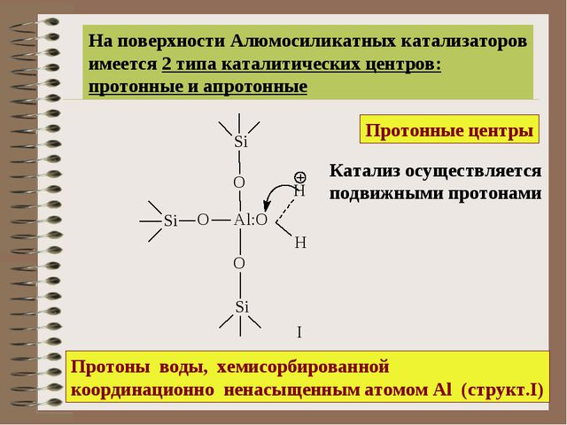На поверхности Алюмосиликатных катализаторов имеется 2 типа каталитических це...