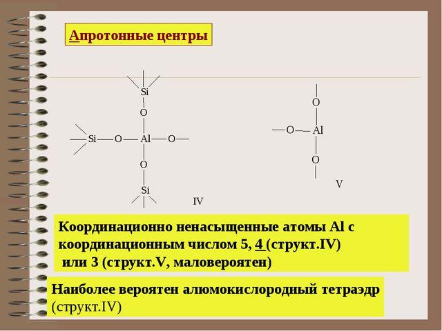 Апротонные центры Координационно ненасыщенные атомы Al c координационным числ...