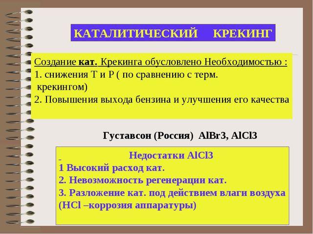 КАТАЛИТИЧЕСКИЙ КРЕКИНГ Густавсон (Россия) AlBr3, AlCl3 Создание кат. Крекинга...