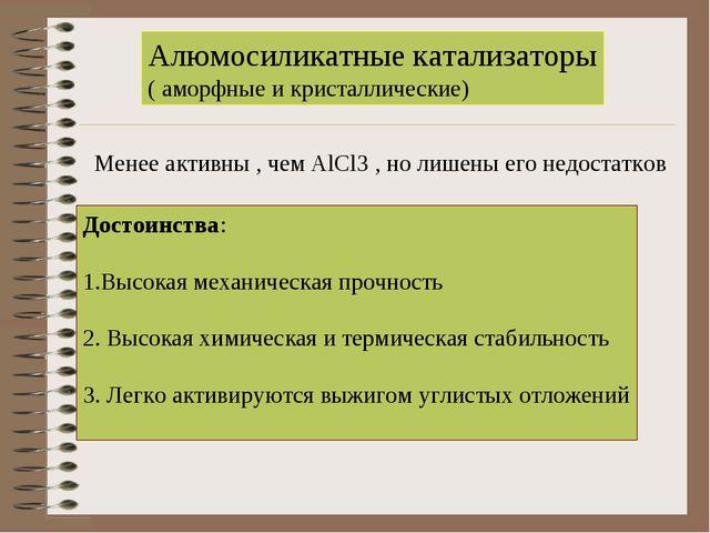 Алюмосиликатные катализаторы ( аморфные и кристаллические) Менее активны , че...