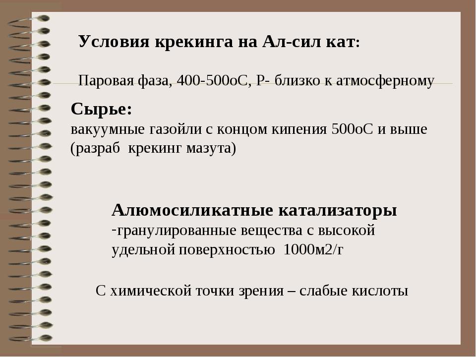 Условия крекинга на Ал-сил кат: Паровая фаза, 400-500оС, Р- близко к атмосфер...