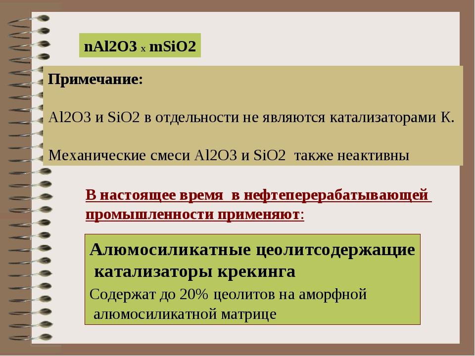 nAl2O3 X mSiO2 Примечание: Al2O3 и SiO2 в отдельности не являются катализатор...