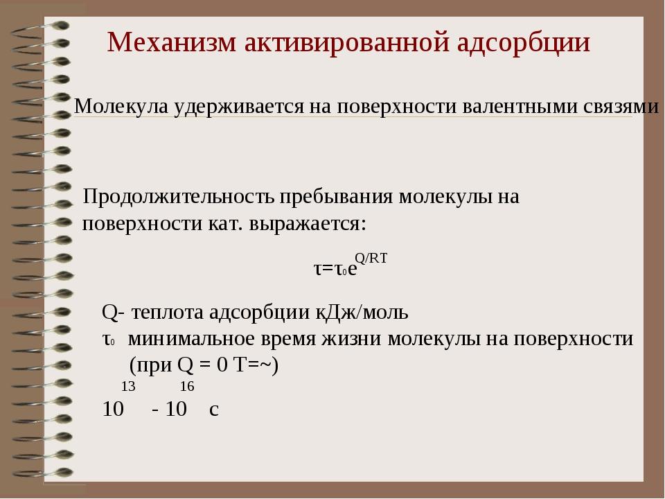 Продолжительность пребывания молекулы на поверхности кат. выражается: Механиз...