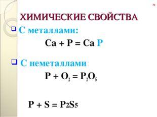 С металлами:  С металлами:               Ca + P = Ca P   C неметаллами: