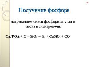 нагреванием смеси фосфорита, угля и  нагреванием смеси фосфорита, угля и  п