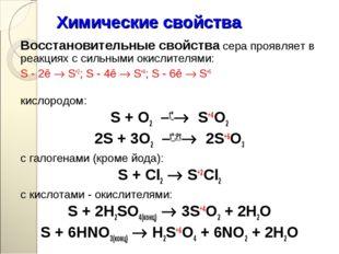 Восстановительные свойства сера проявляет в реакциях с сильными окислителями: