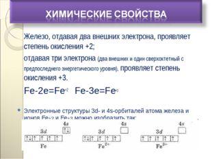 Железо, отдавая два внешних электрона, проявляет степень окисления +2;  отд