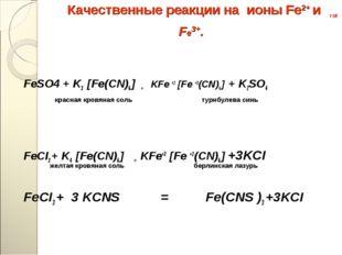 FeSO4 + K3  [Fe(CN)6 ]      =         KFe +2 [Fe +3(CN)6 ] + K2SO4