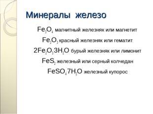 Fe3O4  магнитный железняк или магнетит  Fe3O4  магнитный железняк или магнет