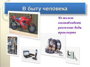 Из железа  Из железа  изготавливают  различные виды  транспорта