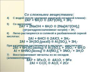 Со сложными веществами: Со сложными веществами: 4)