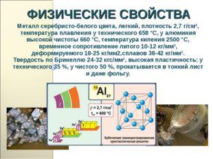 Металл серебристо-белого цвета, легкий, плотность 2,7 г/см³, температура плав