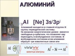 13Al   [Ne] 3s23p1  13Al   [Ne] 3s23p1   Алюминий находится в главной п/гру