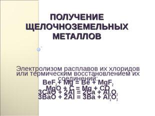 Электролизом расплавов их хлоридов или термическим восстановлением их соедине