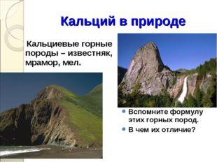 Кальциевые горные породы – известняк, мрамор, мел.     Кальциевые горные пор