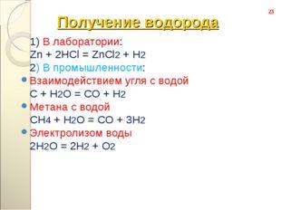 1) В лаборатории:    1) В лаборатории:    Zn + 2HCl = ZnCl2 + H2    2) В п