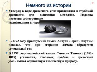 Углерод в видедревесного угляприменялся в глубокой древности для