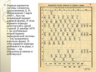 Первым вариантом системы элементов, предложенным Д. И. Менделеевым 1 марта 18