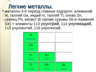 металлы 3-5 период главных подгрупп: алюминий Al, галлий Ga, индий In, таллий
