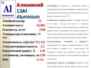 Атомный номер                  13 Атомный номер                  13 Атомная