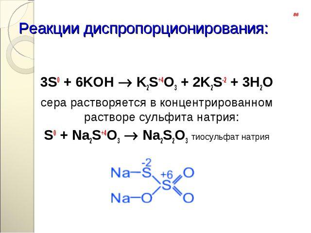 3S0 + 6KOH  K2S+4O3 + 2K2S-2 + 3H2O сера растворяется в концентрированном р...