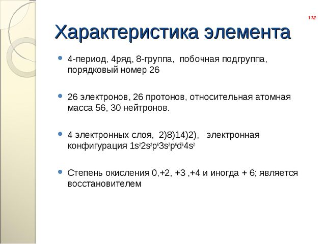 4-период, 4ряд, 8-группа,  побочная подгруппа, порядковый номер 26 4-период,...