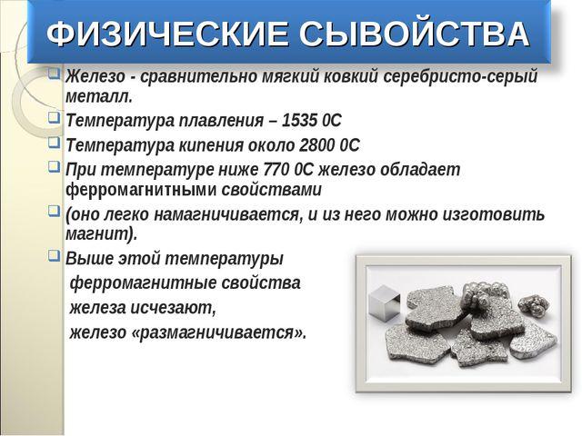 Железо - сравнительно мягкий ковкий серебристо-серый металл. Железо - сравни...