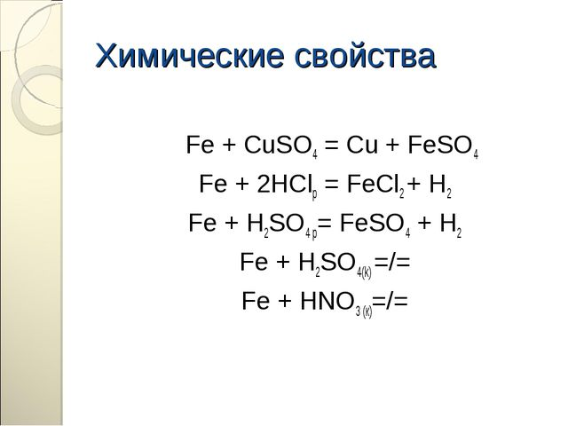 Fe + CuSO4 = Cu + FeSO4 Fe + 2HClр = FeCl2 + H2 Fe + H2SO4 p= FeSO4 + H2 F...