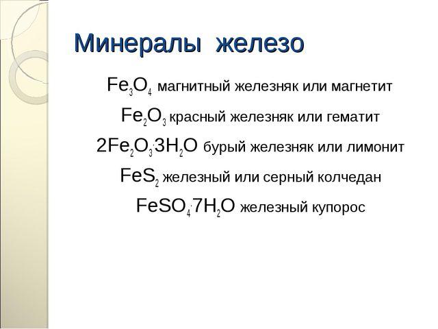 Fe3O4  магнитный железняк или магнетит  Fe3O4  магнитный железняк или магнет...