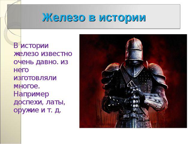 В истории железо известно очень давно. из него изготовляли многое. Например д...