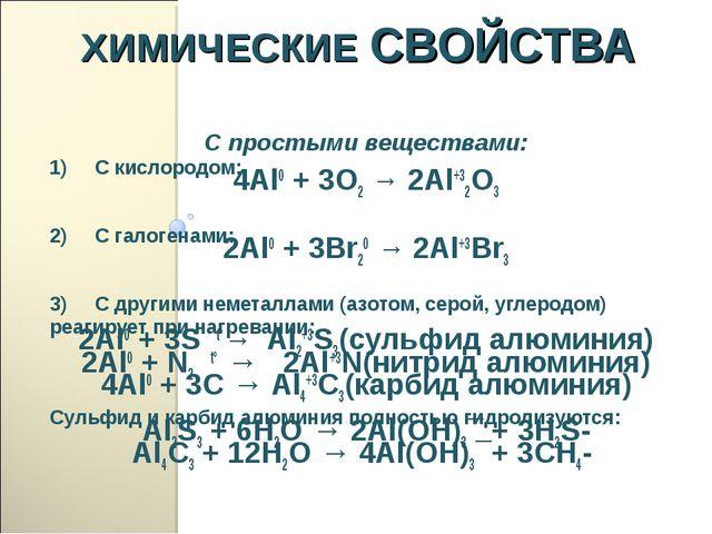 С простыми веществами: С простыми веществами: 1) С...